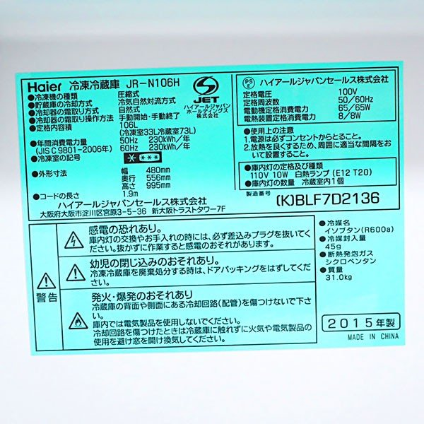 極美品2015年製 MF163 Haier 106L 2ドア冷蔵庫 JR-N106H 除菌シート付 人気の黒 一人暮らしに嬉しい省エネ/静音設計|kaguya-interior|04
