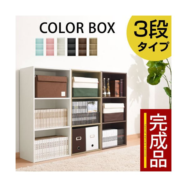 fe293b74a1 【完成品】カラーボックス 3段 スリム 本棚 収納 マガジンラック ディスプレイラック 木製 ...