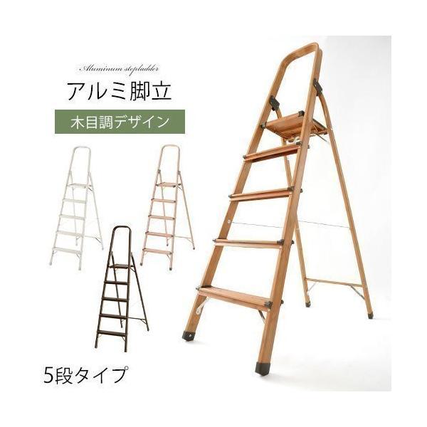 踏み台 折りたたみ おしゃれ 脚立 五段 軽い アルミ ステップスツール 5段脚立 木目調