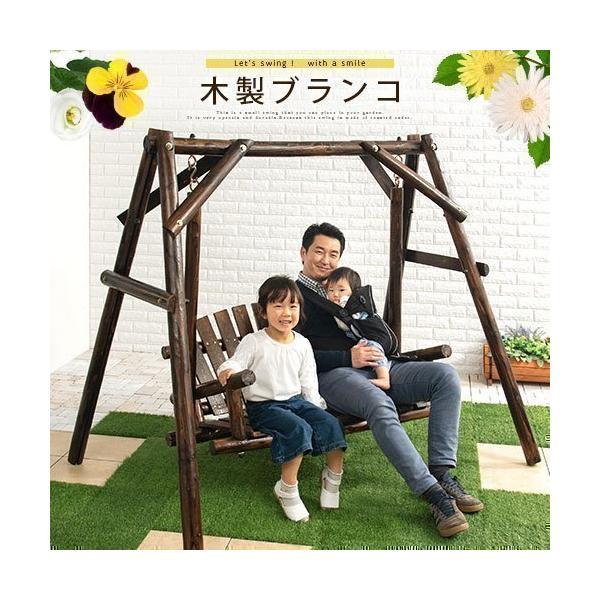 ブランコ 屋外 庭 二人乗り 遊具 自宅 庭用 大型遊具 外遊び グッズ 幼児 乗り物 ガーデンチェア 木製 ベンチ おしゃれ 椅子 子供が遊べる