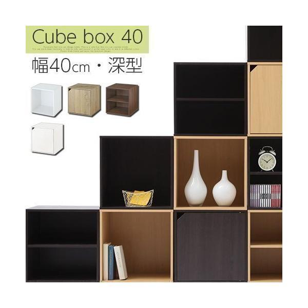 キューブボックス 40cm 扉付き 棚 オープン 収納ボックス 本棚 ラック 木製 おもちゃ 収納 a4対応 雑誌 漫画 文庫本 おしゃれ