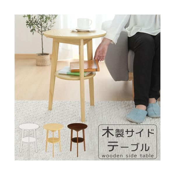 サイドテーブルおしゃれ北欧木製ベッドサイドテーブル丸テーブルカフェテーブル棚付きコンパクト