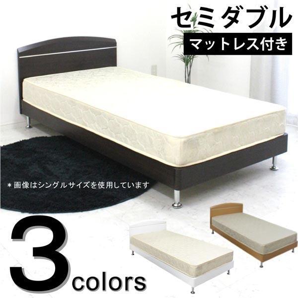 ベッド セミダブルベッド マットレス付き ポケットコイル (アウトレット/OUTLET価格) kaguzanmai01
