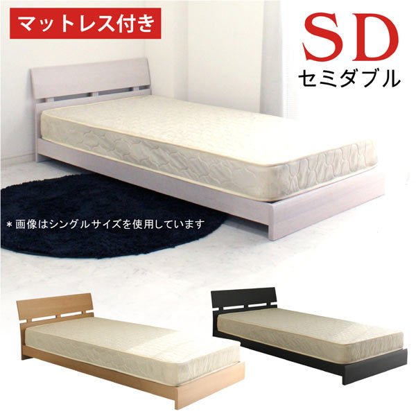 ベッド ローベッド マットレス付きセミダブルベッド 北欧 IKEA ニトリ家具 無印良品好きに人気|kaguzanmai01