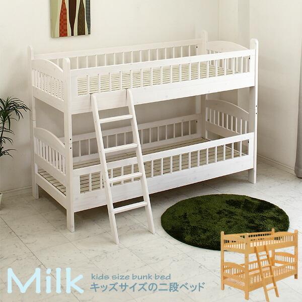ベッド 2段ベッド 二段ベット 子供部屋 北欧 モダン 木製 安い :nk