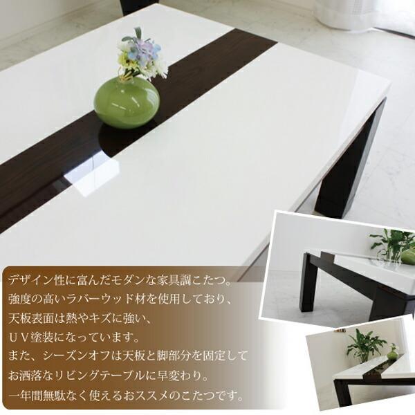 こたつ テーブル 幅105cm 長方形 鏡面 光沢 ホワイト 家具調コタツ おしゃれ