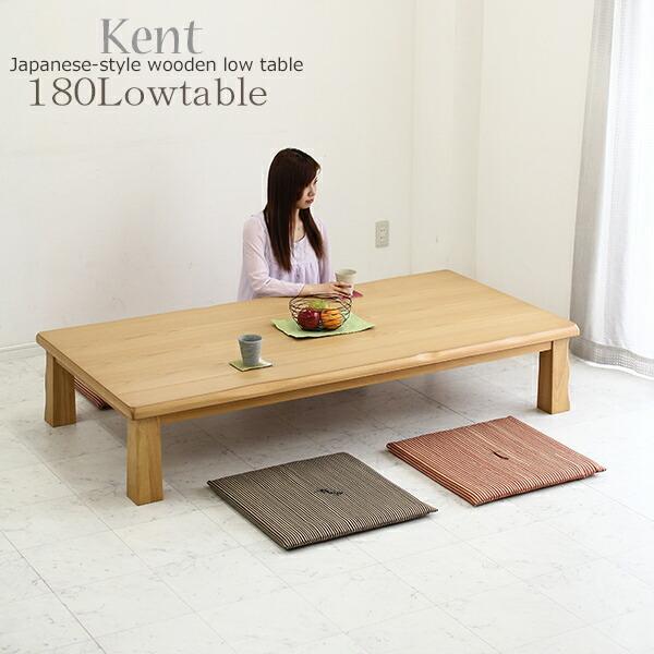 和風 和 和モダン 座卓 ちゃぶ台 ロー テーブル 180 ニトリ IKEA 無印好きに人気|kaguzanmai01