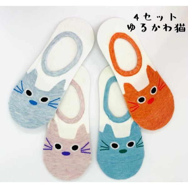 靴下ソックスレディースキッズねこネコ猫キャットデザイン4足セット