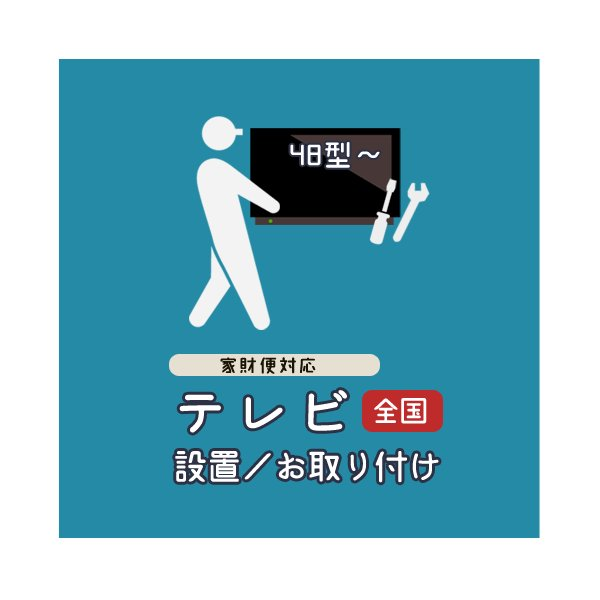 (長崎・熊本) 液晶テレビ48型以上 (全国設置)