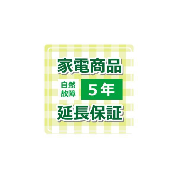 5年延長保証【商品代金(税込)[210,000円〜219,999円]】(SOMPOワランティ)