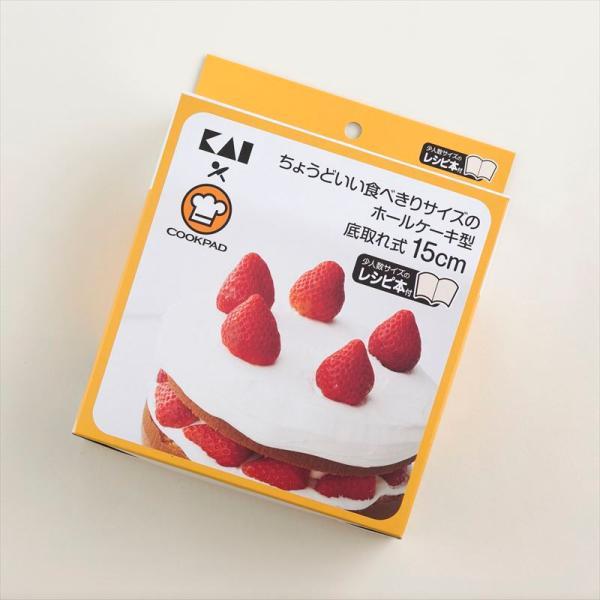 貝印  ちょうどいい食べきりサイズのホールケーキ型 底取れ式15cmレシピ付プレゼント 実用的 2021