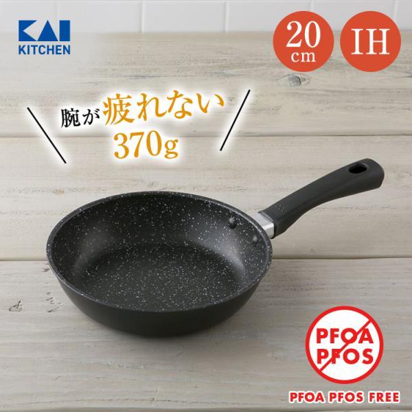 貝印 軽量・高熱効率フライパンIH対応 (20cm)