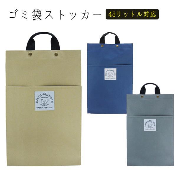 全3色 SMITH-BRINDLE ゴミ袋ストッカー ベージュ ごみ 袋 45リットル 45l ファブリック キッチン雑貨 生活用品 現代百貨 A373