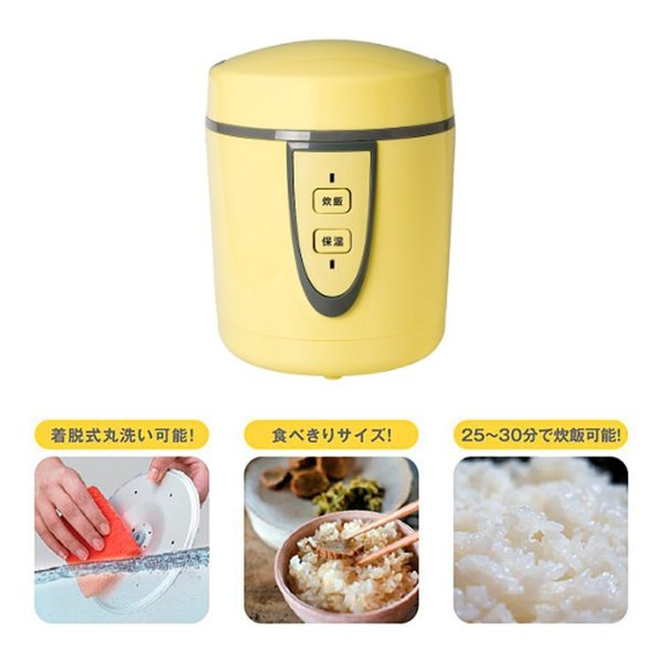 1.5合の小さな炊飯器 ANABAS 0.5合から1.5合まで食べきりサイズのミニ炊飯器 イエロー 太知ホールディングス ARM-1500|kaichou