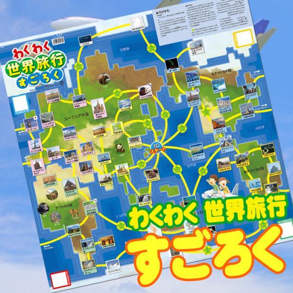 わくわく世界旅行すごろく 双六 スゴロク ボードゲーム オモチャ パーティ ファミリー アーテック 3036
