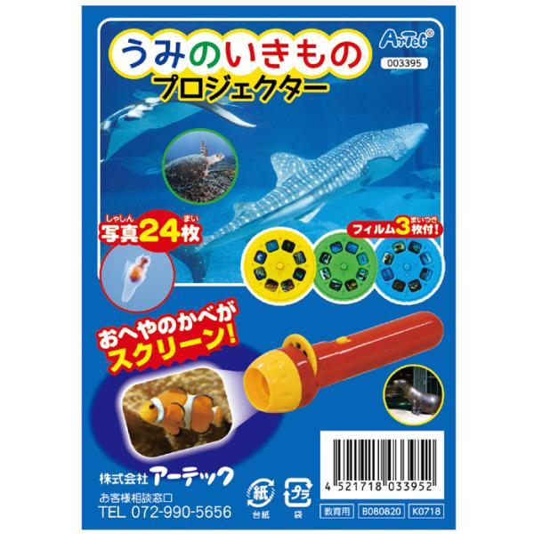 うみのいきものプロジェクター 海 生き物 生物 魚 動物 学習 学ぶ 楽しい 面白い 発見 知育玩具 子供用 アーテック 3395