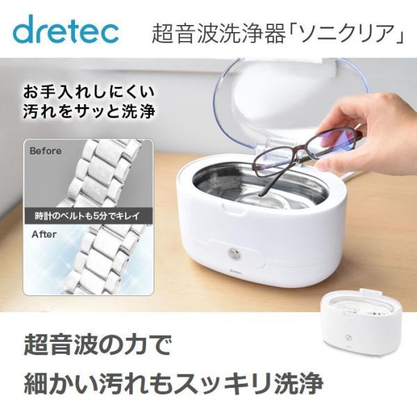 超音波 洗浄器 洗浄機 入れ歯 腕時計 眼鏡 貴金属 ソニクリア ドリテック UC-500WT