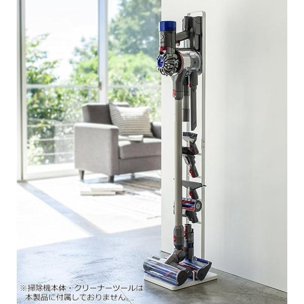 あすつく ダイソン製掃除機用 スタンド コードレスクリーナースタンド プレート ホワイト 山崎実業 3559|kaichou|05