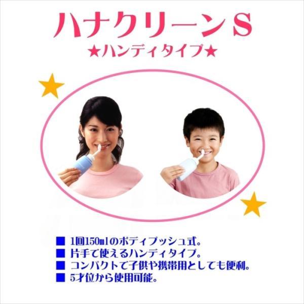 あすつく ハナクリーンS(ハンディタイプ鼻洗浄器) 商品区分:「医療機器」 東京鼻科学研究所 TBKハナクリーンS|kaichou|02