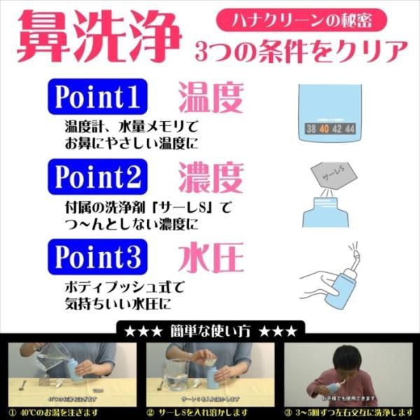 あすつく ハナクリーンS(ハンディタイプ鼻洗浄器) 商品区分:「医療機器」 東京鼻科学研究所 TBKハナクリーンS|kaichou|03