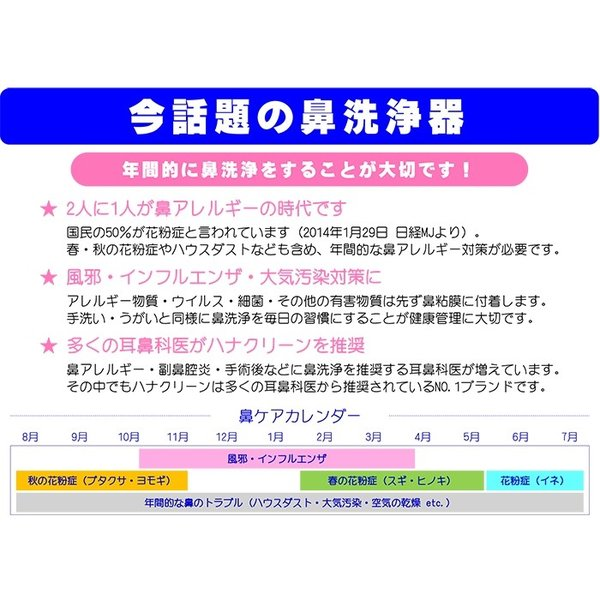 あすつく ハナクリーンS(ハンディタイプ鼻洗浄器) 商品区分:「医療機器」 東京鼻科学研究所 TBKハナクリーンS|kaichou|04