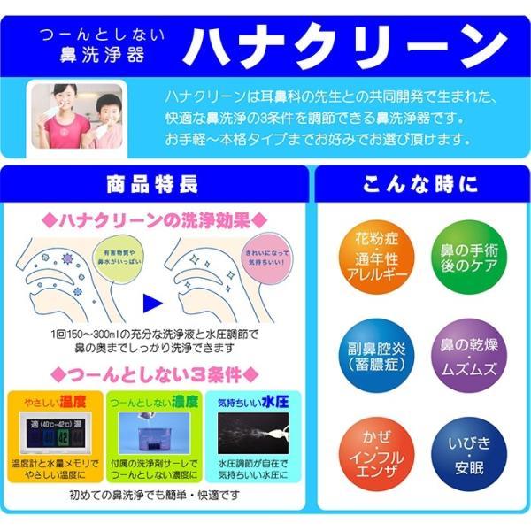 あすつく ハナクリーンS(ハンディタイプ鼻洗浄器) 商品区分:「医療機器」 東京鼻科学研究所 TBKハナクリーンS|kaichou|05