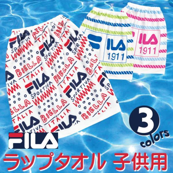 FILA ラップタオル 全3柄 子供用 巻きタオル バスタオル プールタオル お風呂上り 水泳 プール教室 FILA NSFL-001