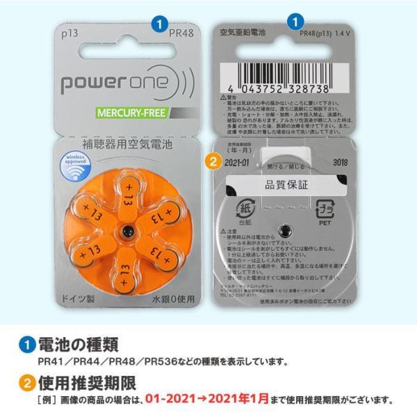 パワーワン/補聴器電池/補聴器用空気電池/補聴器/電池/デジタル補聴器各社対応/ドイツ製/ PR48(13) 6粒入り×5シートセット PR48(13)|kaichou|02