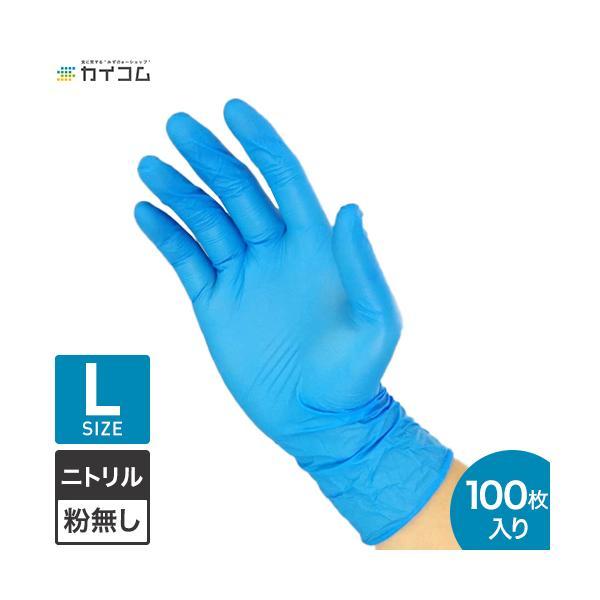 在庫あり 衛生用ニトリル手袋使い捨てゴム手袋Lサイズ青粉なし(パウダーフリー)100枚食品衛生法適合業務用水野産業