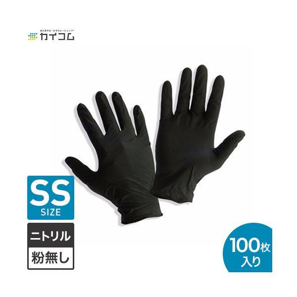 ニトリル手袋 黒 SS 100枚 薄手 左右兼用 使い捨て ニトリルゴム手袋 手袋 使い捨て手袋 N460 粉無(パウダーフリー)  ブラック BLACK  食品衛生法適合 業務用