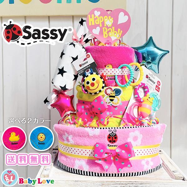サッシーおむつケーキ Sassy 大人気4段おむつケーキ 出産祝い 女の子 送料無料