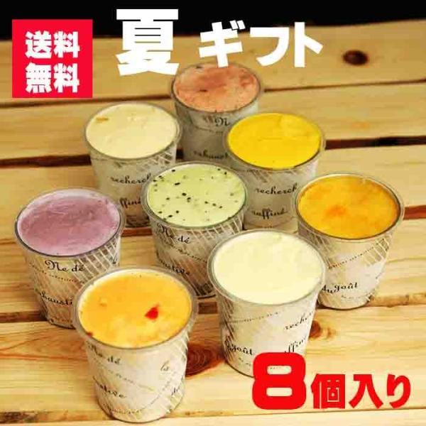 夏ギフト・お中元 アイスクリーム8個入り 贈答品 お歳暮にも プレゼント ギフト カップアイスセット 詰め合わせ ジェラート