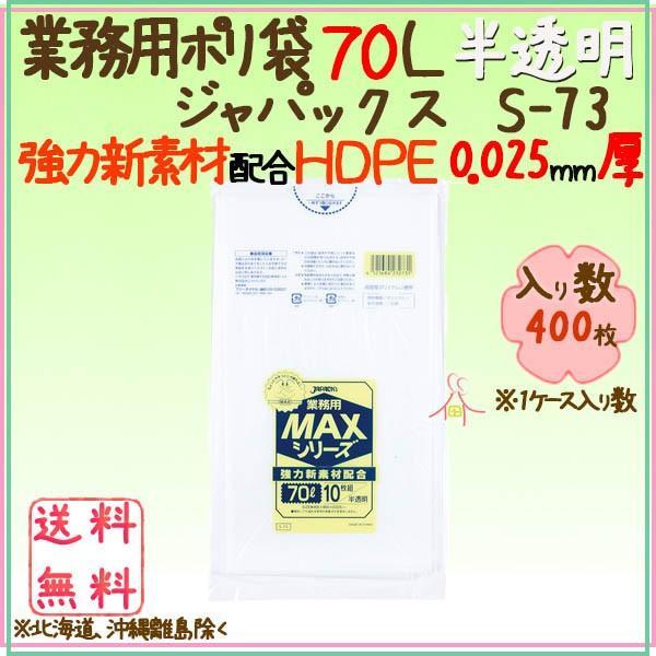 業務用MAX 70L HDPE 半透明0.025mm 400枚/ケース S-73 ジャパックス 送料無料 業務用 介護もんスーパー
