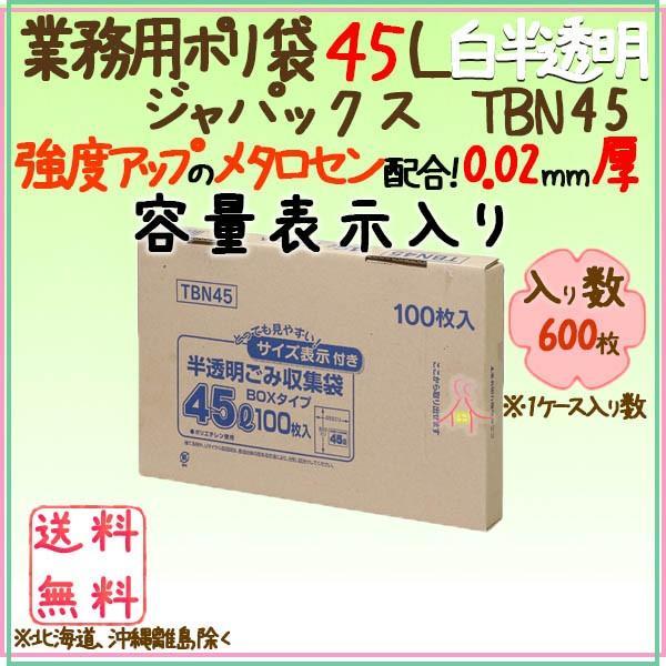 容量表示入ごみ収集袋 45L HD+meta 白半透明0.02mm 600枚/ケース TBN45 ジャパックス|kaigo-eif