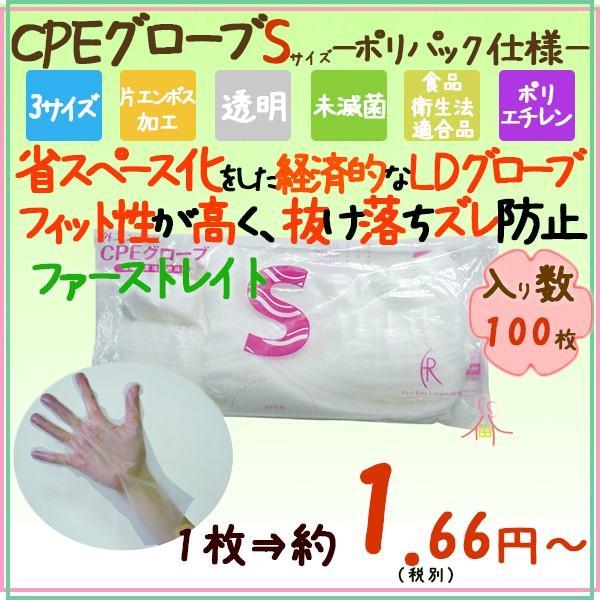 ファーストレイト LDグローブ Sサイズ FR-860 CPEグローブ ポリパック仕様 送料無料 業務用 介護もんスーパー