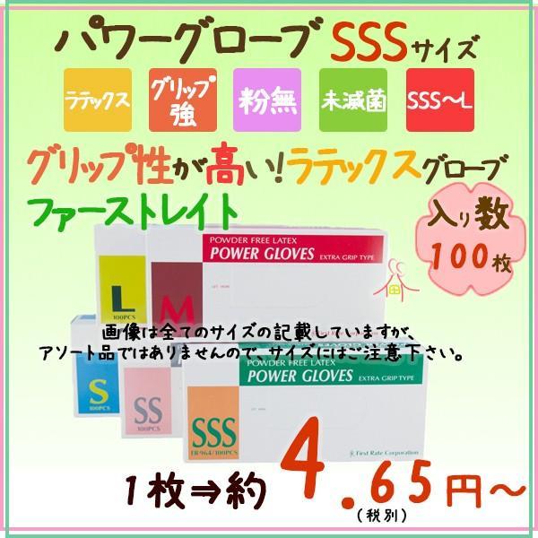 ラテックスグローブ - 粉なし SSSサイズ FR-964 パワーグローブ 100枚×10小箱×4ケース