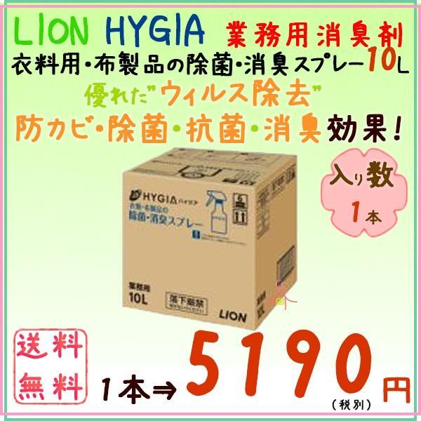 ライオン トップHYGIA 衣料用・布製品の除菌・消臭スプレー 業務用 10L (香り残らない) /ケース_業務用消臭剤|kaigo-eif
