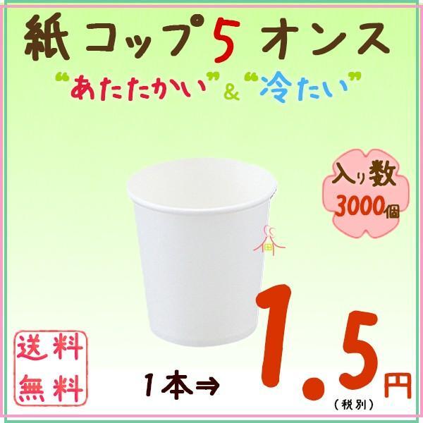 紙コップ 5オンス|kaigo-eif