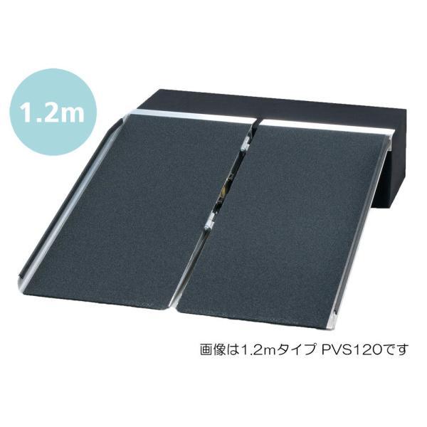 ポータブルスロープアルミ2折式 1.2mタイプ PVS120 適応段差高さ:約9〜29cm
