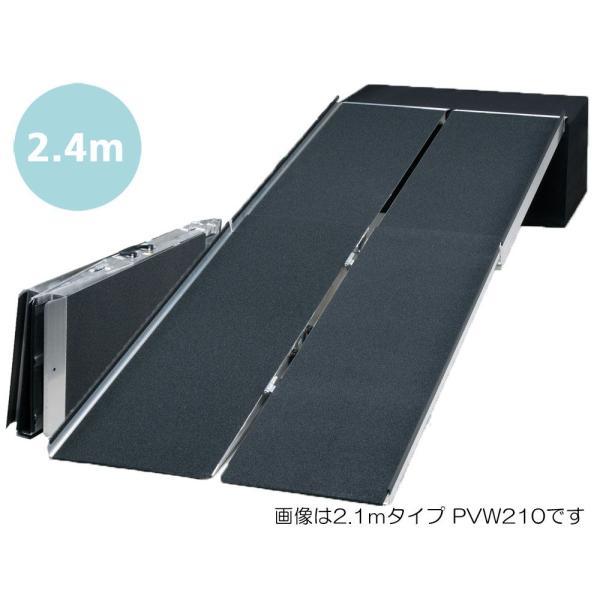 ポータブルスロープアルミ4折式2.4mタイプ PVW240 適応段差高さ:約19〜59cm