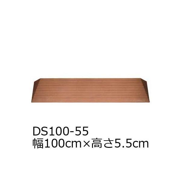 室内段差解消ダイヤスロープ 幅100×高さ5.5cm DS100-55 すべり止め