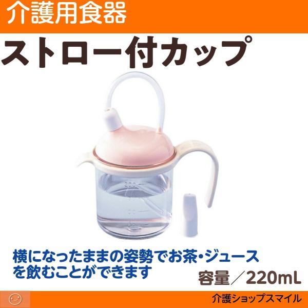 介護食器 自助食器 ストロー付カップ 220ml得トクセール|kaigo-smile