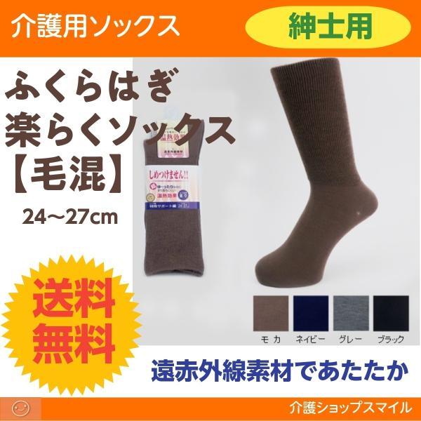 介護用靴下 紳士用 ゆったり ふくらはぎ 楽らくソックス 毛混 秋冬用 得トクセール 5900 神戸生絲 コベス kaigo-smile
