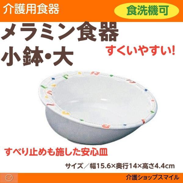 介護食器 小鉢 大 自助食器 得トクセール メラミン樹脂 リズムシリーズ |kaigo-smile