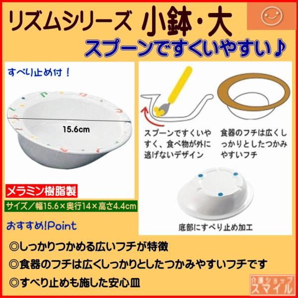 介護食器 小鉢 大 自助食器 得トクセール メラミン樹脂 リズムシリーズ |kaigo-smile|02