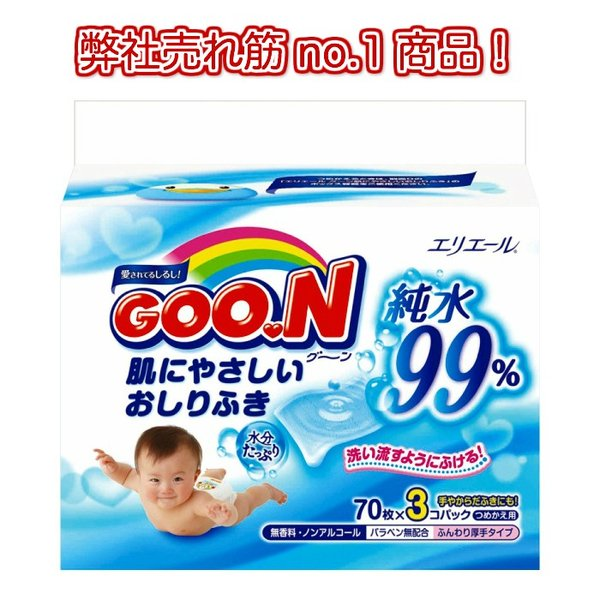 GOON グーン 肌にやさしいおしりふき エリエール 70枚×12個パック ケース販売|kaigo-yorozuya|02