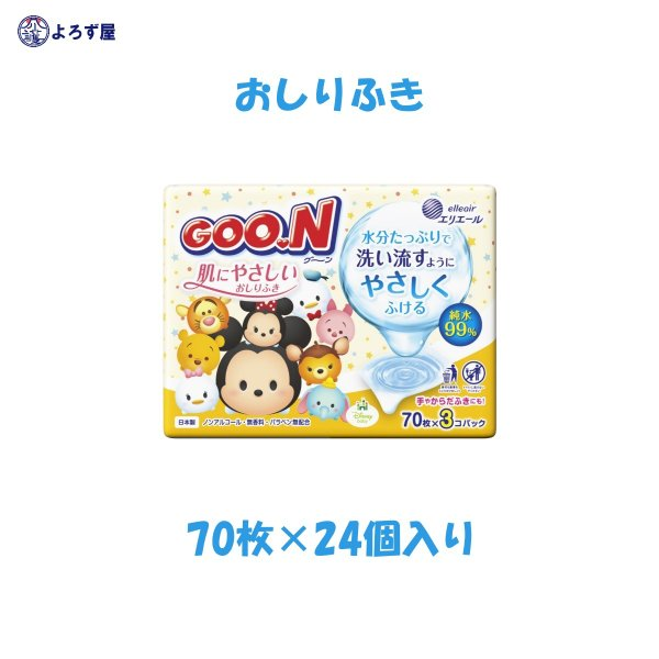 GOON グーン 肌にやさしいおしりふき エリエール 70枚×24個パック ケース販売|kaigo-yorozuya