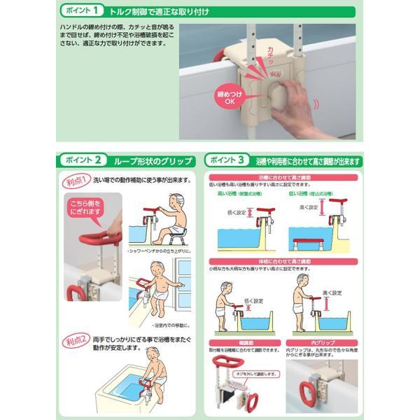 安寿 浴槽手すりUST-130R