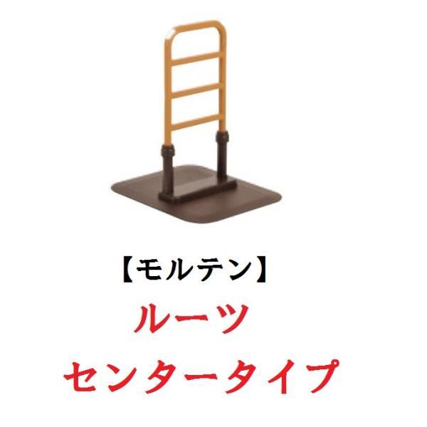 【モルテン】 床置き型手すり ルーツ センタータイプ MNTPSBR