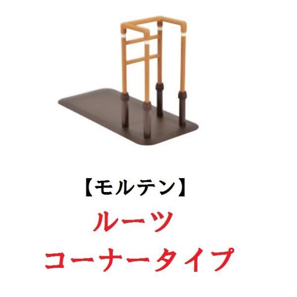 【モルテン】 床置き型手すり ルーツ コーナータイプ MNTPCRBR